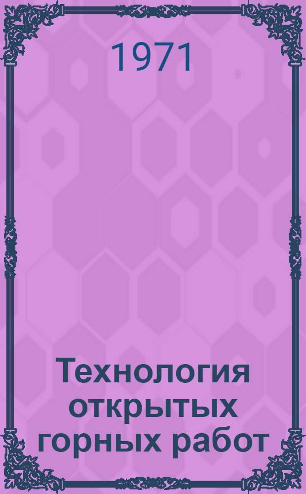 Технология открытых горных работ : Сборник науч. трудов. [Вып. 2]