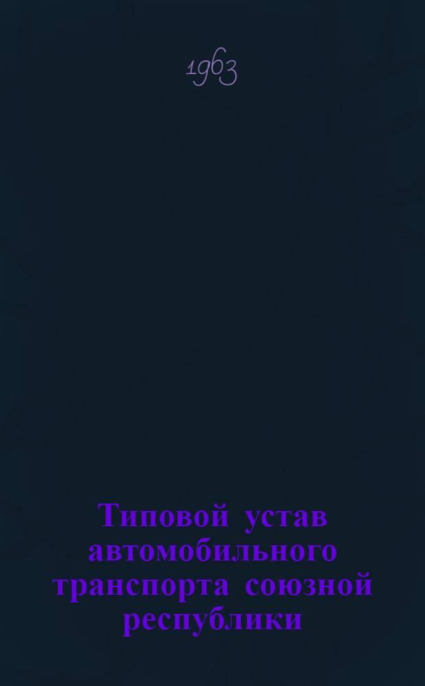 Типовой устав автомобильного транспорта союзной республики : Проект