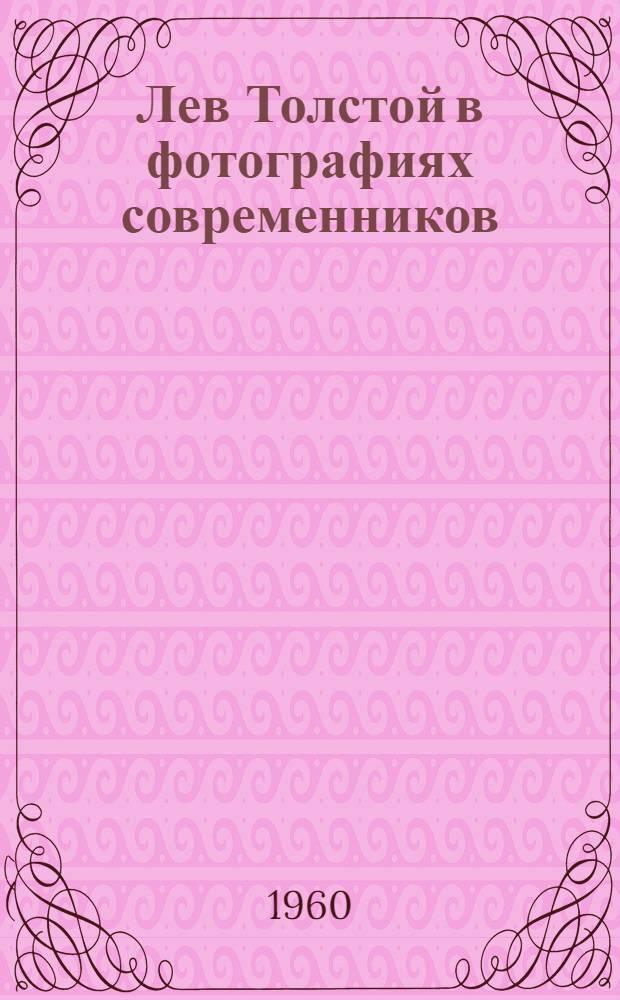 Лев Толстой в фотографиях современников : Альбом