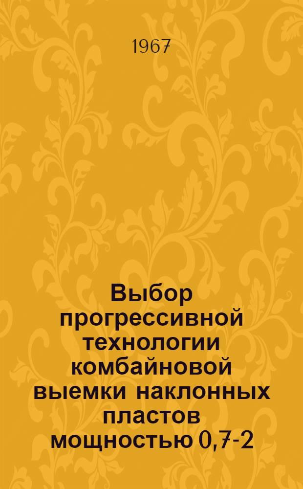 Выбор прогрессивной технологии комбайновой выемки наклонных пластов мощностью 0,7-2,0 м на шахтах Донецкого бассейна : Автореферат дис. на соискание учен. степени канд. техн. наук