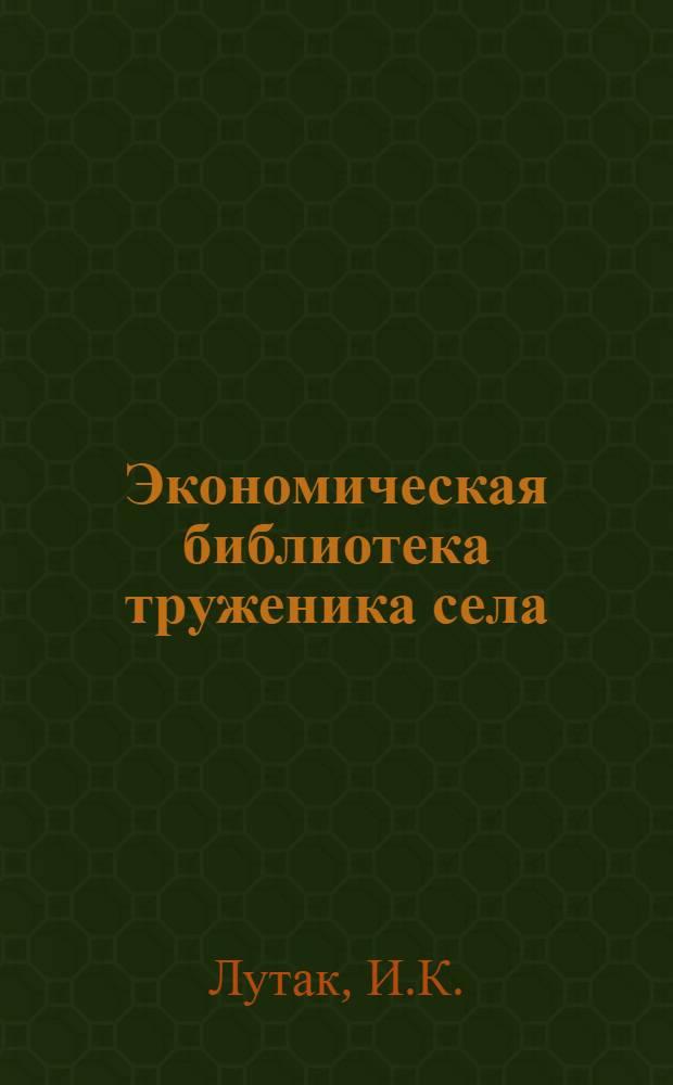 Экономическая библиотека труженика села : [1-10]. [1] : Главное направление