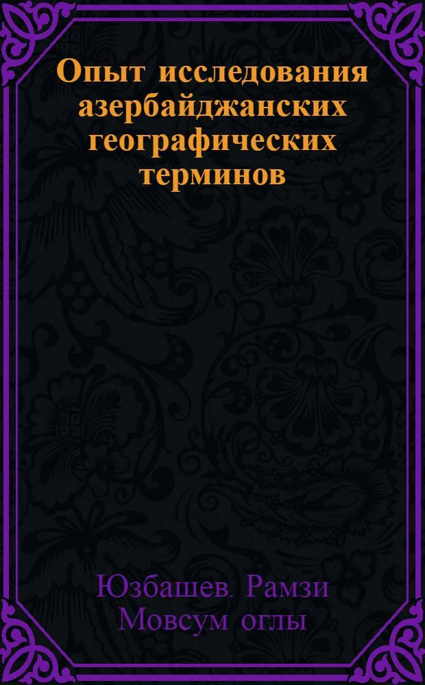 Опыт исследования азербайджанских географических терминов : Автореферат дис. на соискание ученой степени кандидата географических наук