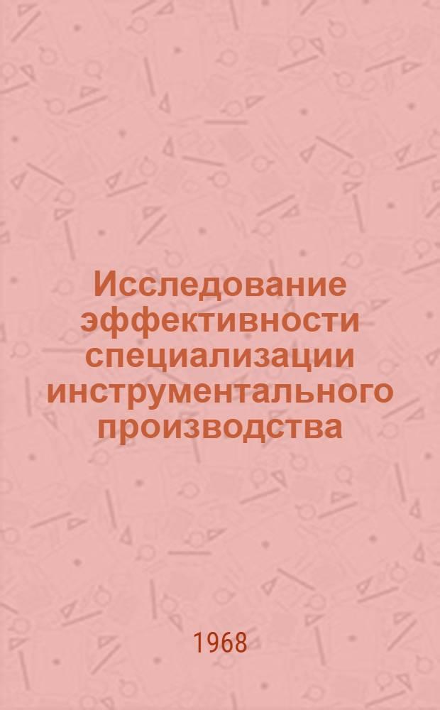 Исследование эффективности специализации инструментального производства : Автореферат дис. на соискание ученой степени кандидата экономических наук : (594)
