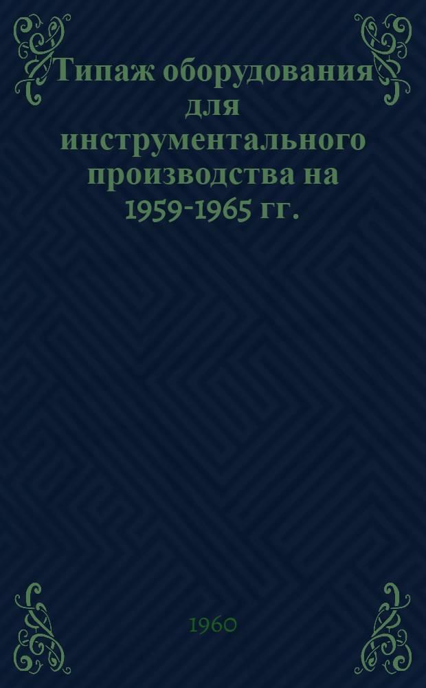 Типаж оборудования для инструментального производства на 1959-1965 гг. : В 2 ч. : Ч. 1-2