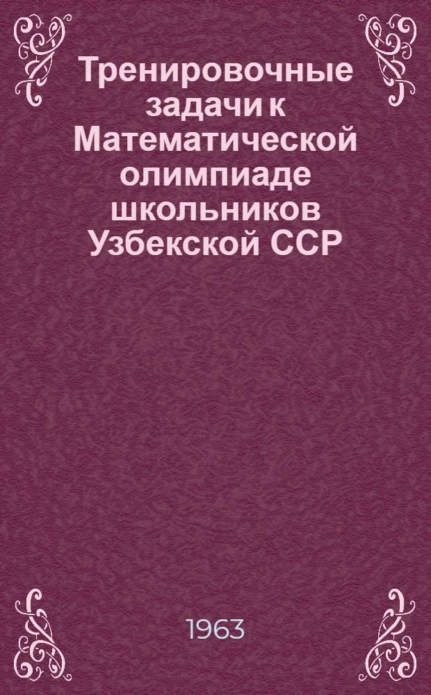 Тренировочные задачи к Математической олимпиаде школьников Узбекской ССР