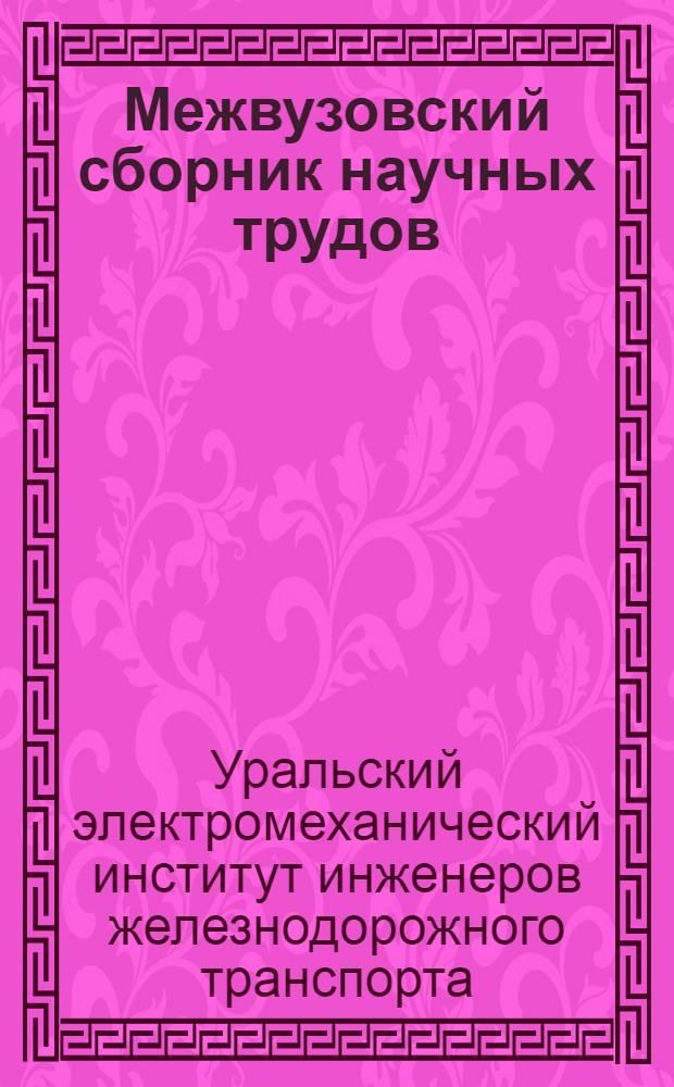 Межвузовский сборник научных трудов