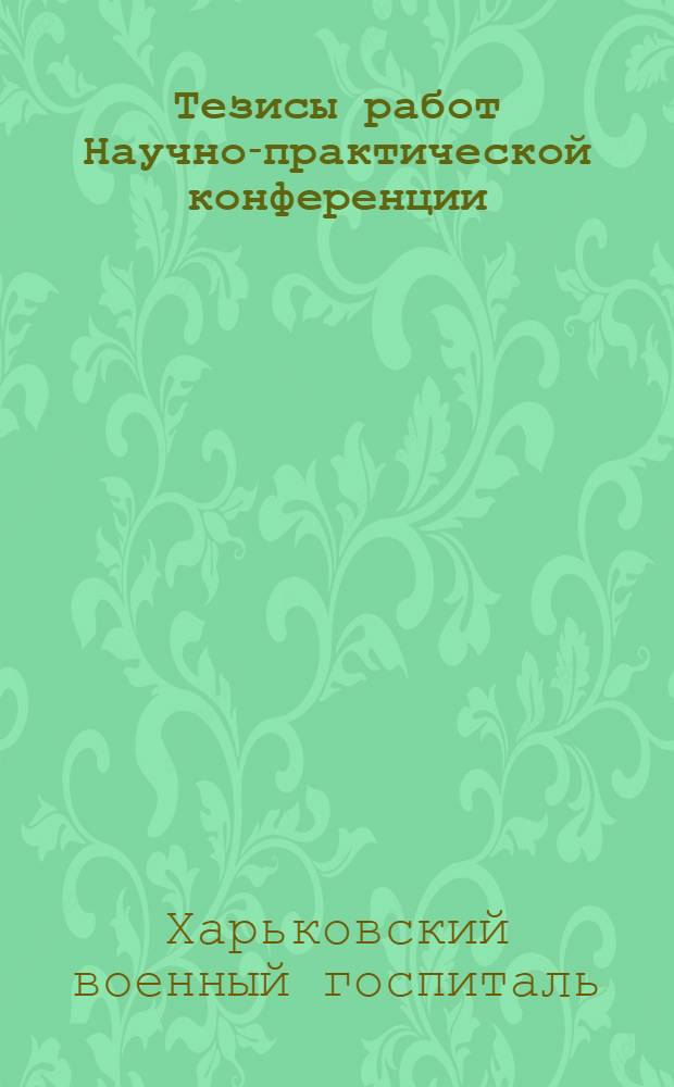 Тезисы работ Научно-практической конференции : Вып. 3