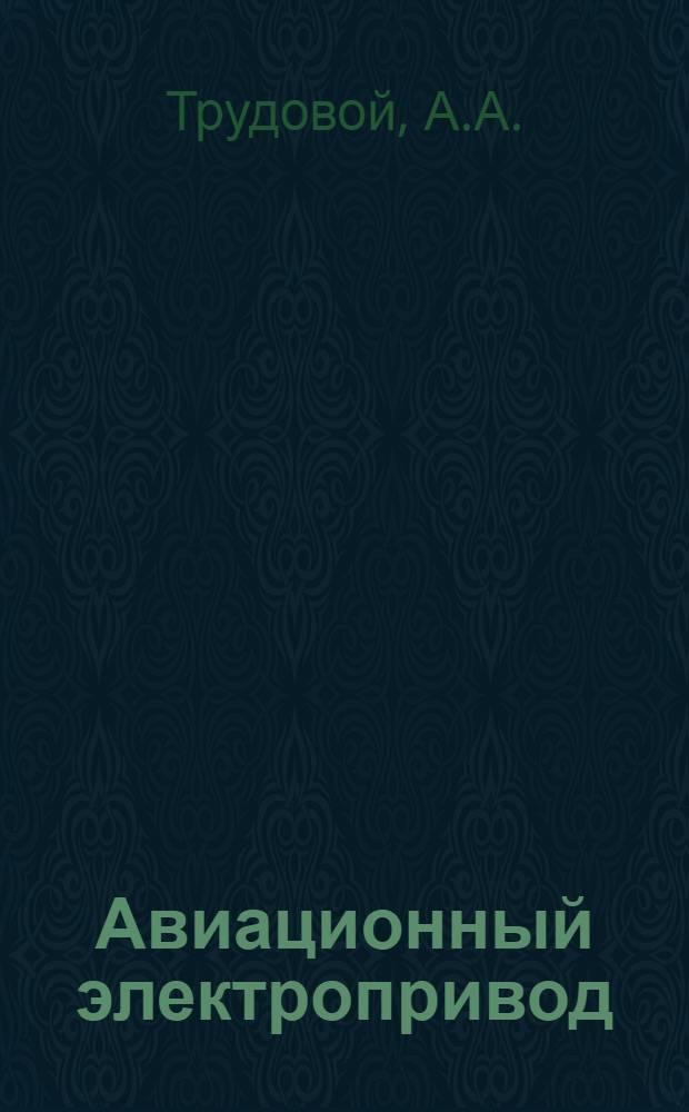 Авиационный электропривод : Учеб. пособие : Ч. 1-