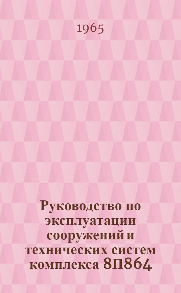 Руководство по эксплуатации сооружений и технических систем комплекса 8П864 (вариант Т-12А) : Ч. 3-
