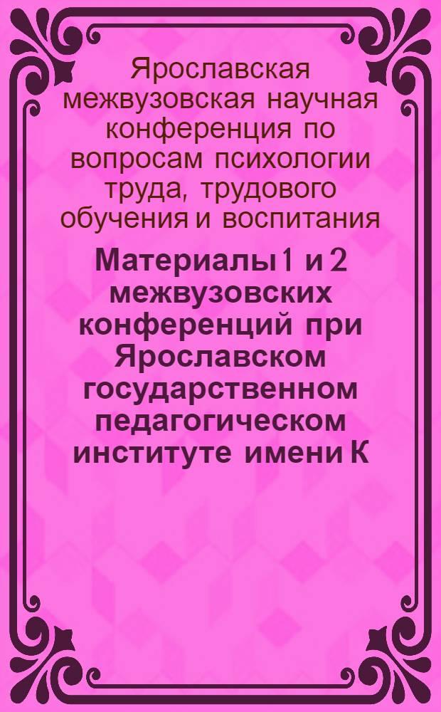 Материалы 1 и 2 межвузовских конференций при Ярославском государственном педагогическом институте имени К.Д. Ушинского в 1963 и 1964 гг.
