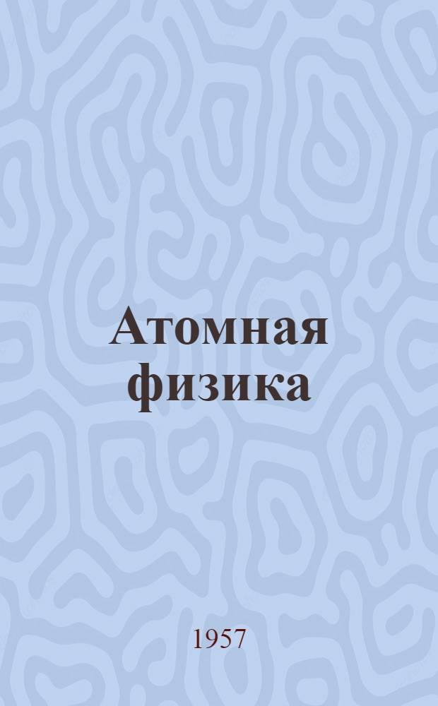 Атомная физика : (Конспект лекций)