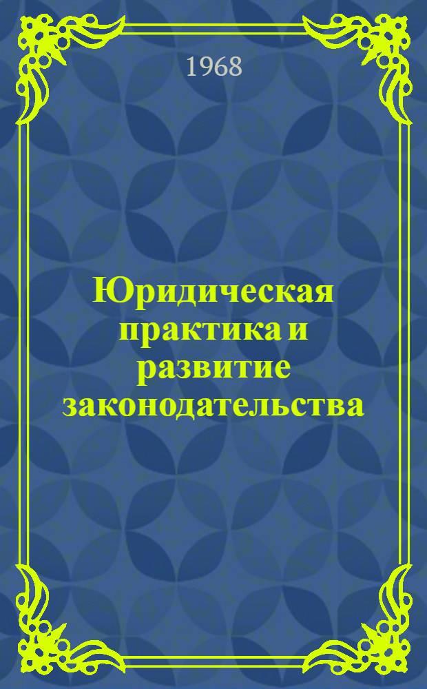 Юридическая практика и развитие законодательства : Автореферат дис. на соискание учен. степени канд. юрид. наук : (710)