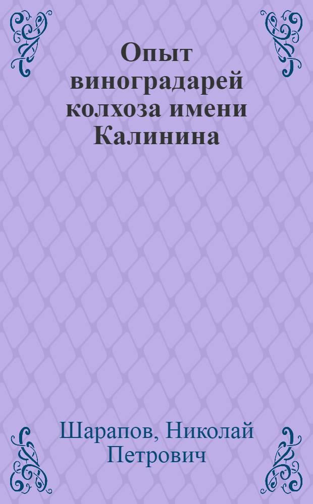 Опыт виноградарей колхоза имени Калинина : Раздор. район