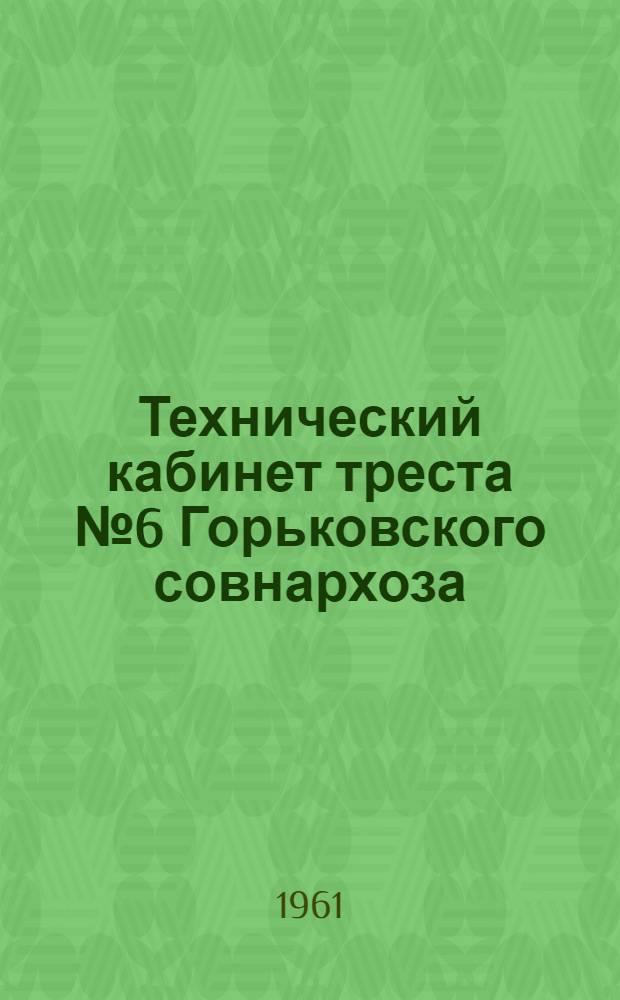 Технический кабинет треста № 6 Горьковского совнархоза
