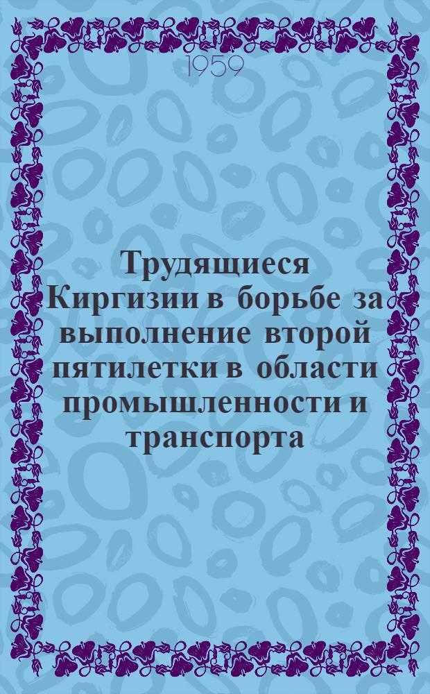 Трудящиеся Киргизии в борьбе за выполнение второй пятилетки в области промышленности и транспорта. (1933-1937)