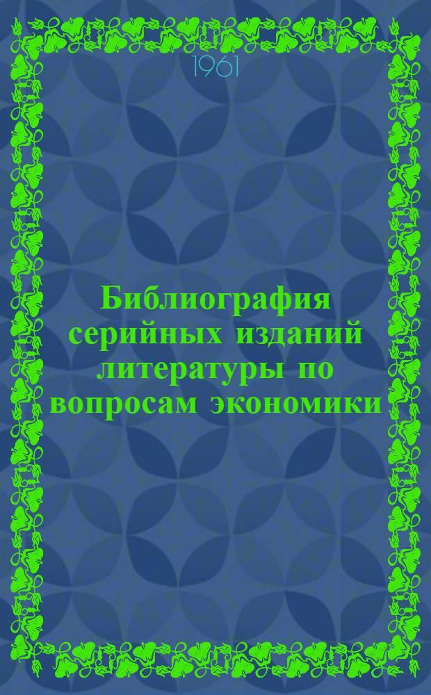 Библиография серийных изданий литературы по вопросам экономики (1959-1960 гг.)