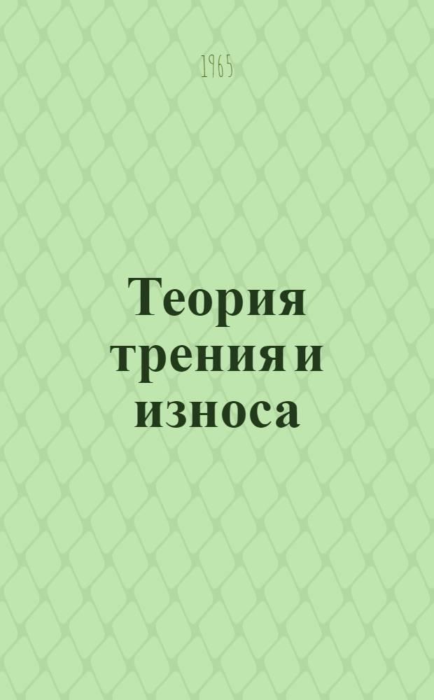 Теория трения и износа : Сборник статей