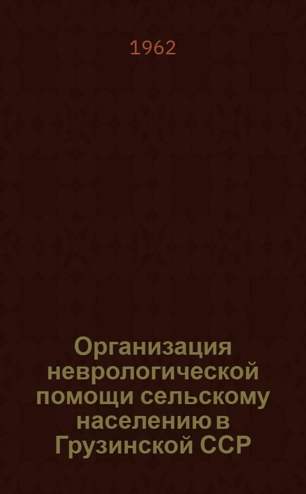 Организация неврологической помощи сельскому населению в Грузинской ССР : Автореферат дис. на соискание ученой степени кандидата медицинских наук