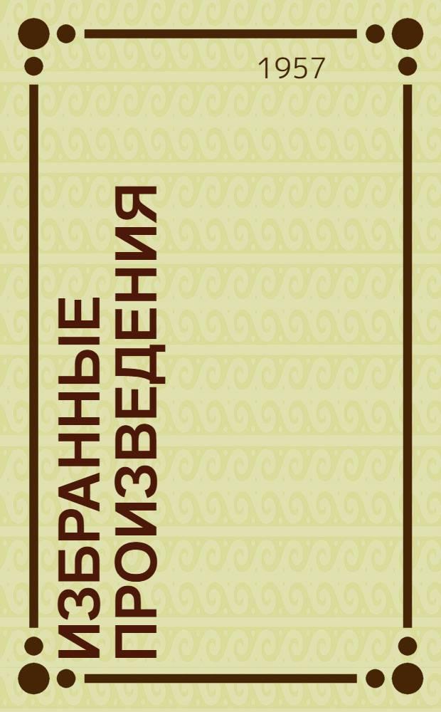 Избранные произведения : В 2 т. Т. 1-2. Т. 1. 1902-1916 гг.