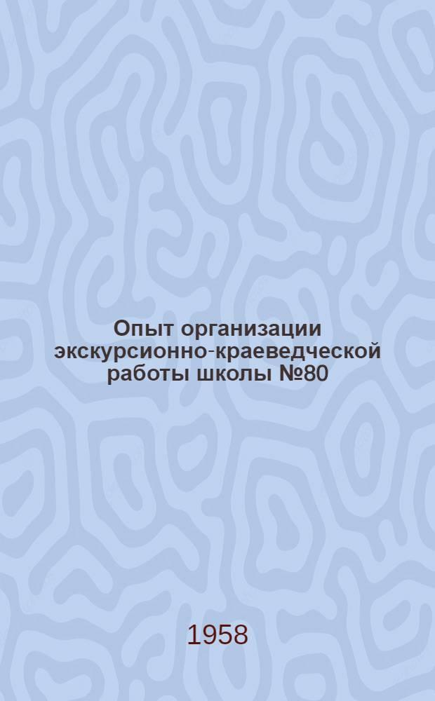 Опыт организации экскурсионно-краеведческой работы школы № 80