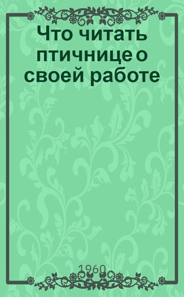 Что читать птичнице о своей работе : (Краткий указатель литературы)