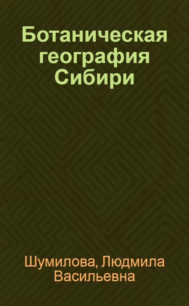 Ботаническая география Сибири : Учеб. пособие