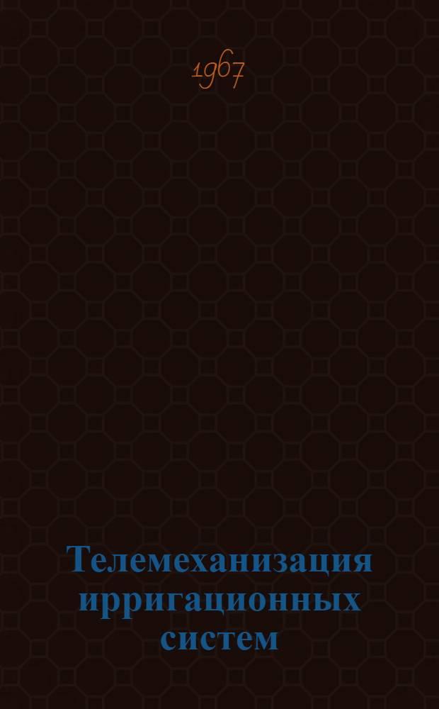 Телемеханизация ирригационных систем : Сборник статей