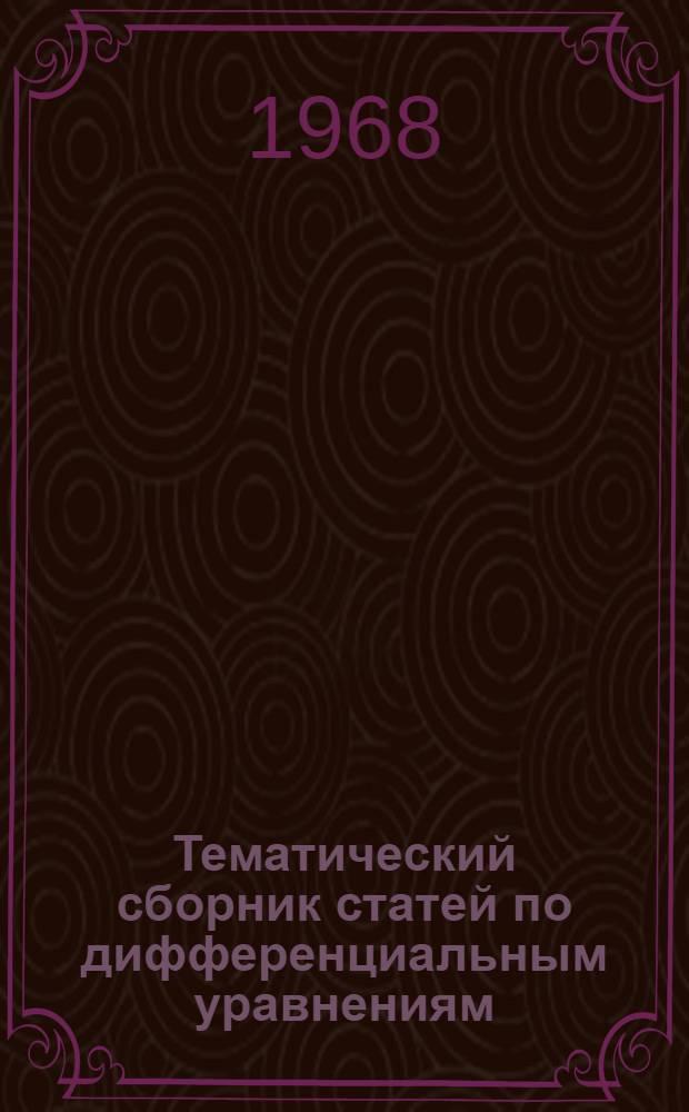 Тематический сборник статей по дифференциальным уравнениям : Сборник статей