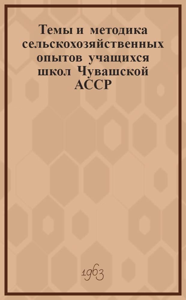 Темы и методика сельскохозяйственных опытов учащихся школ Чувашской АССР : Пособие для учителей