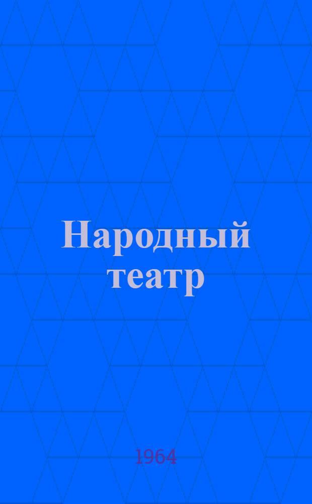 Народный театр : Учеб. пособие для студентов Заоч. отд-ния