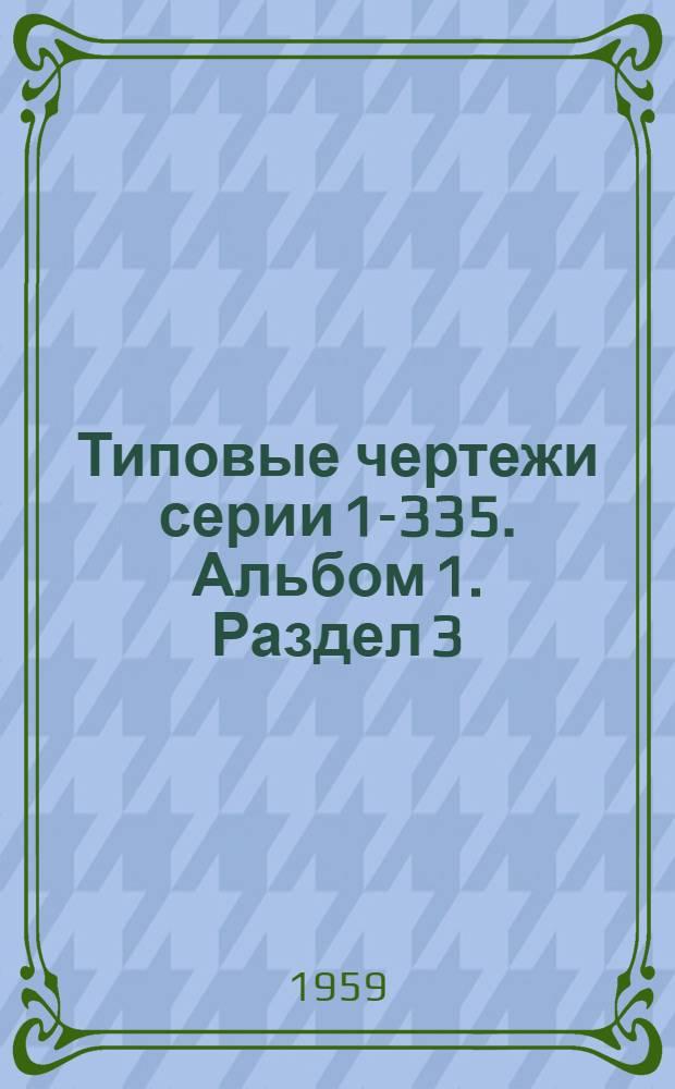 Типовые чертежи серии 1-335. Альбом 1. Раздел 3 : Электротехническая часть ЭТТ