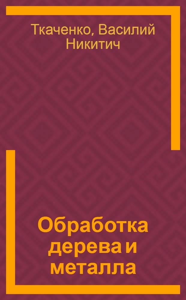 Обработка дерева и металла : Учебник для 5 и 6 классов : Пер. с 1 укр. изд