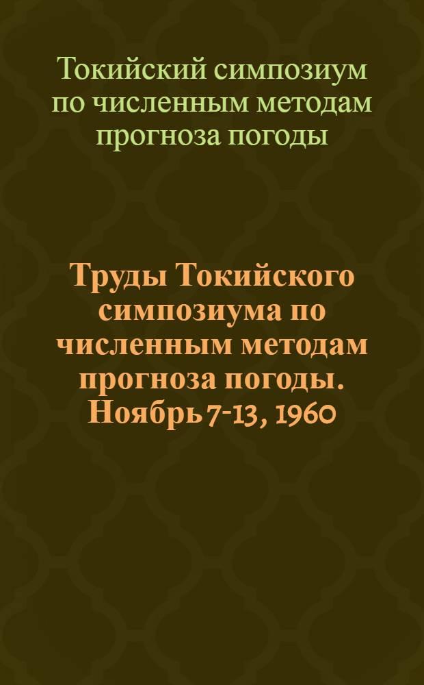 Труды Токийского симпозиума по численным методам прогноза погоды. Ноябрь 7-13, 1960 : Пер. с англ.
