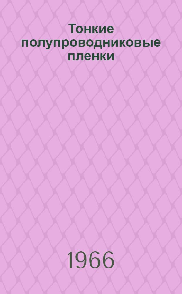Тонкие полупроводниковые пленки : Тезисы докладов совещания. Ужгород, 9-13 сент. 1966 г
