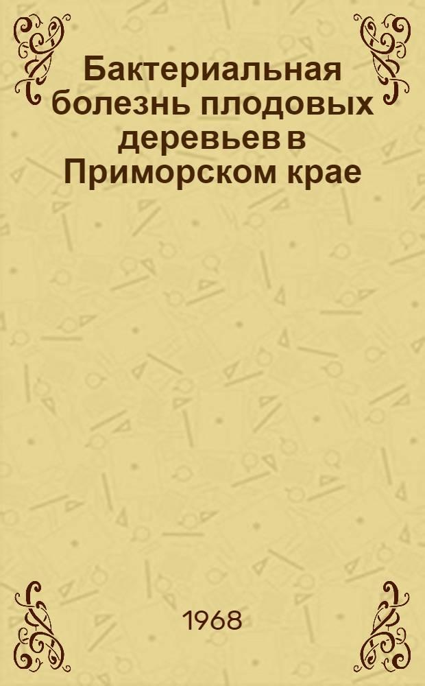 Бактериальная болезнь плодовых деревьев в Приморском крае