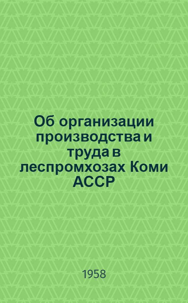 Об организации производства и труда в леспромхозах Коми АССР