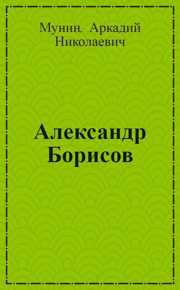 Александр Борисов : (К 100-летию со дня рождения)