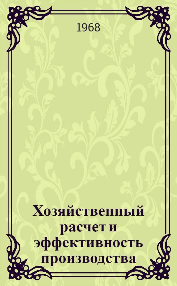 Хозяйственный расчет и эффективность производства : Сборник статей