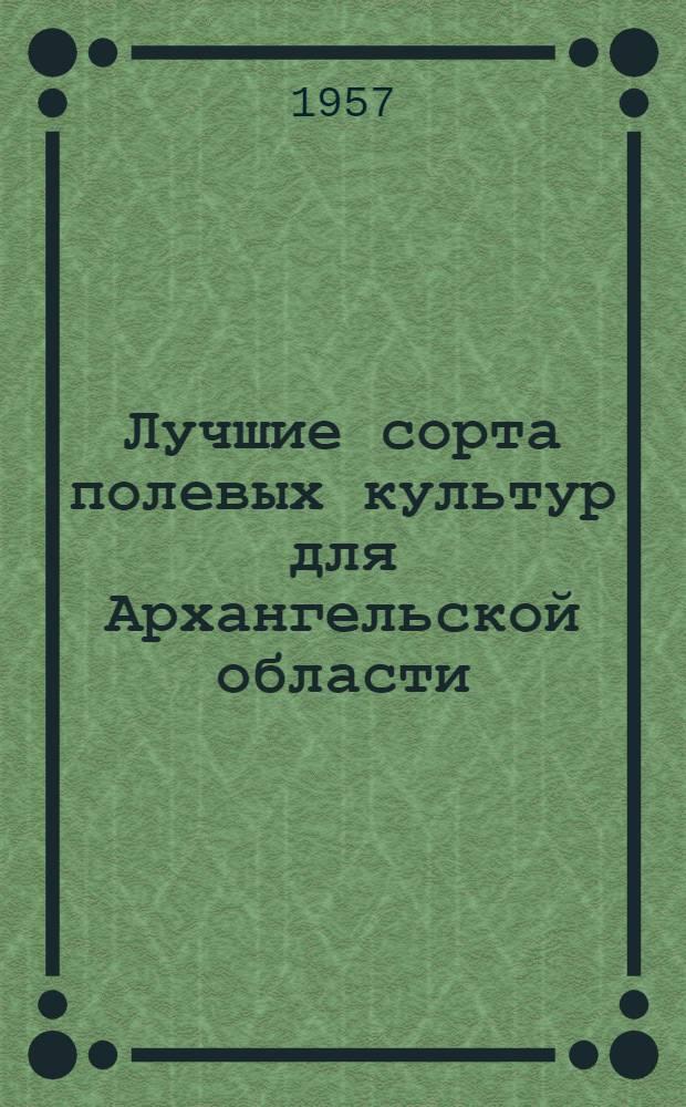 Лучшие сорта полевых культур для Архангельской области