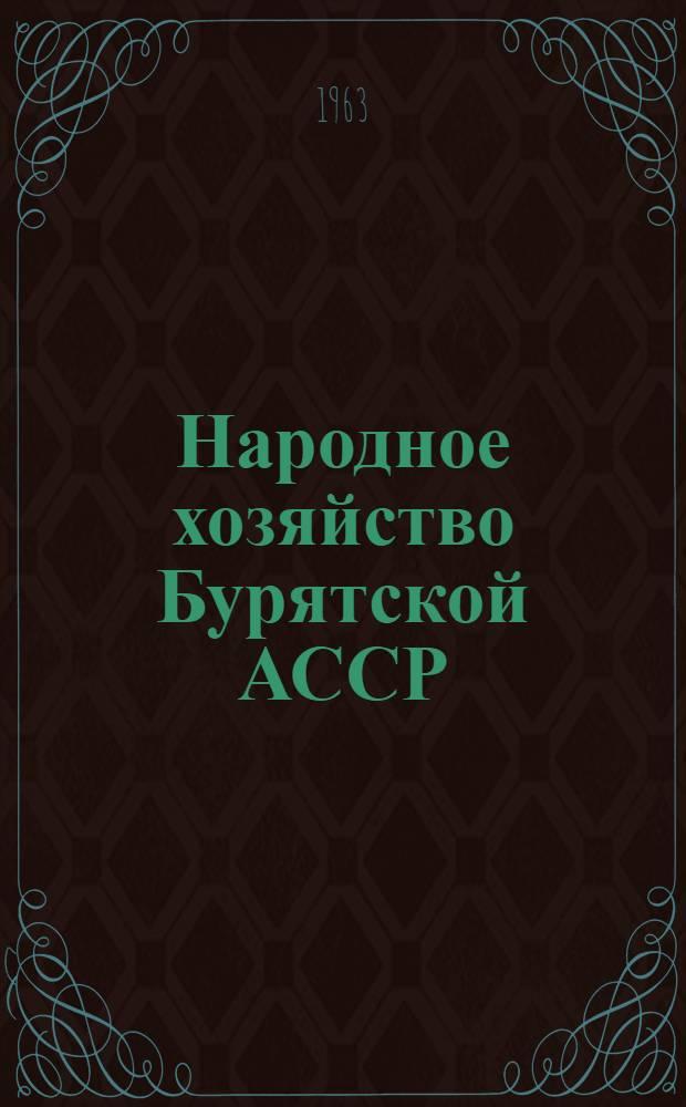 Народное хозяйство Бурятской АССР : Стат. сборник