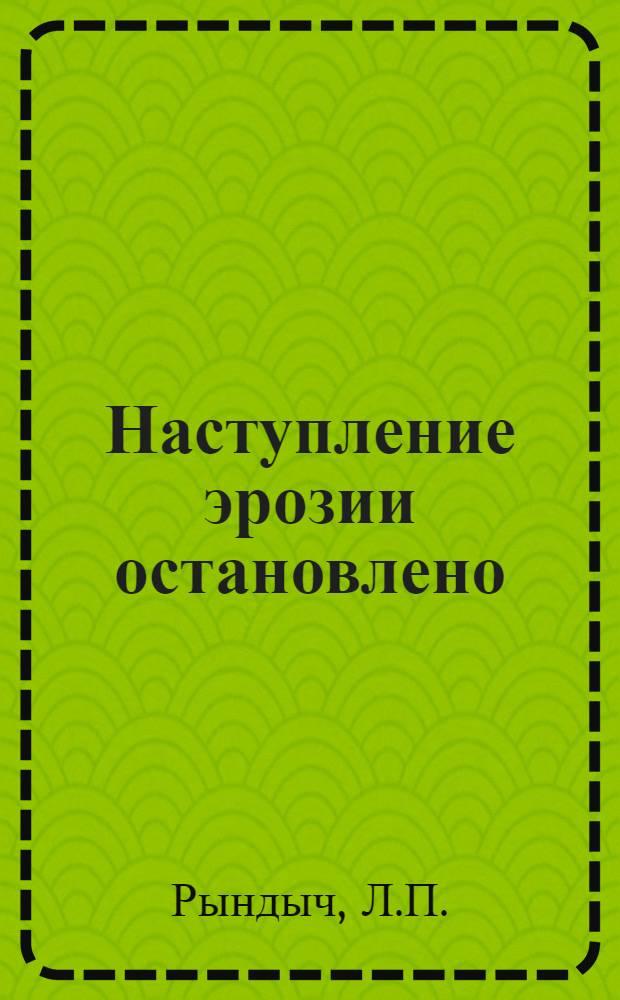 """Наступление эрозии остановлено : (Опыт колхоза """"Прогресс"""" Белгор. обл.)"""