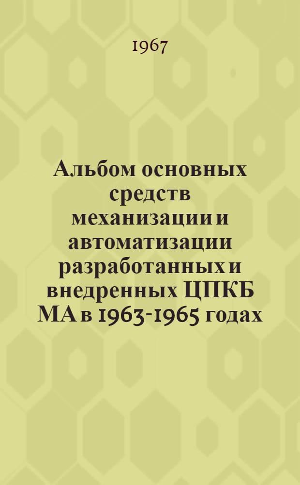 Альбом основных средств механизации и автоматизации разработанных и внедренных ЦПКБ МА в 1963-1965 годах