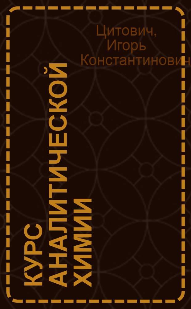 Курс аналитической химии : Учебник для с.-х. вузов