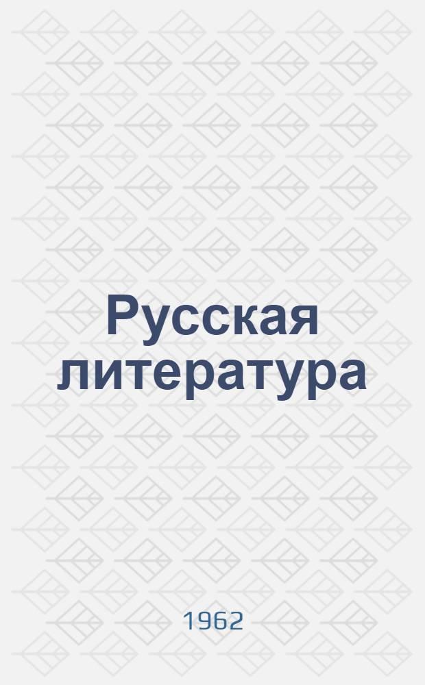 Русская литература : Учебник для 7 класса восьмилет. школы