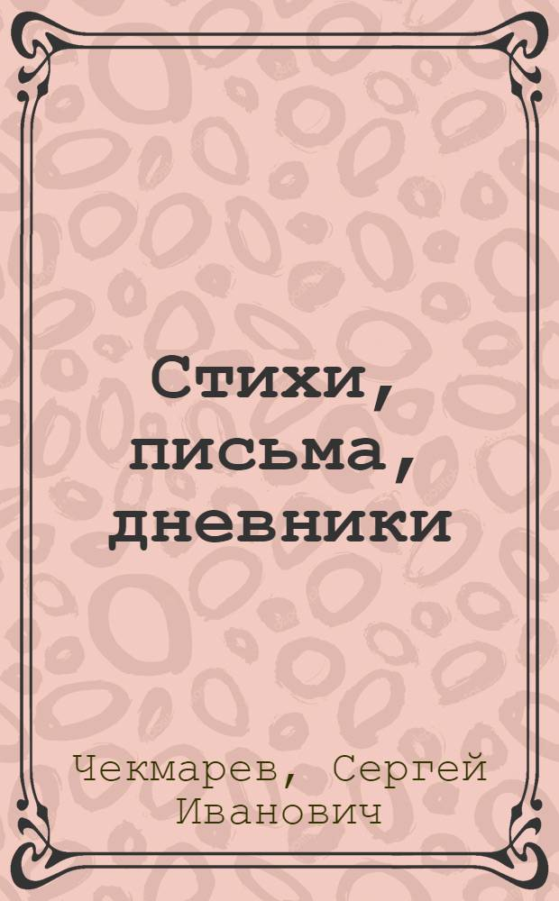 Стихи, письма, дневники