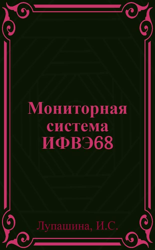Мониторная система ИФВЭ68