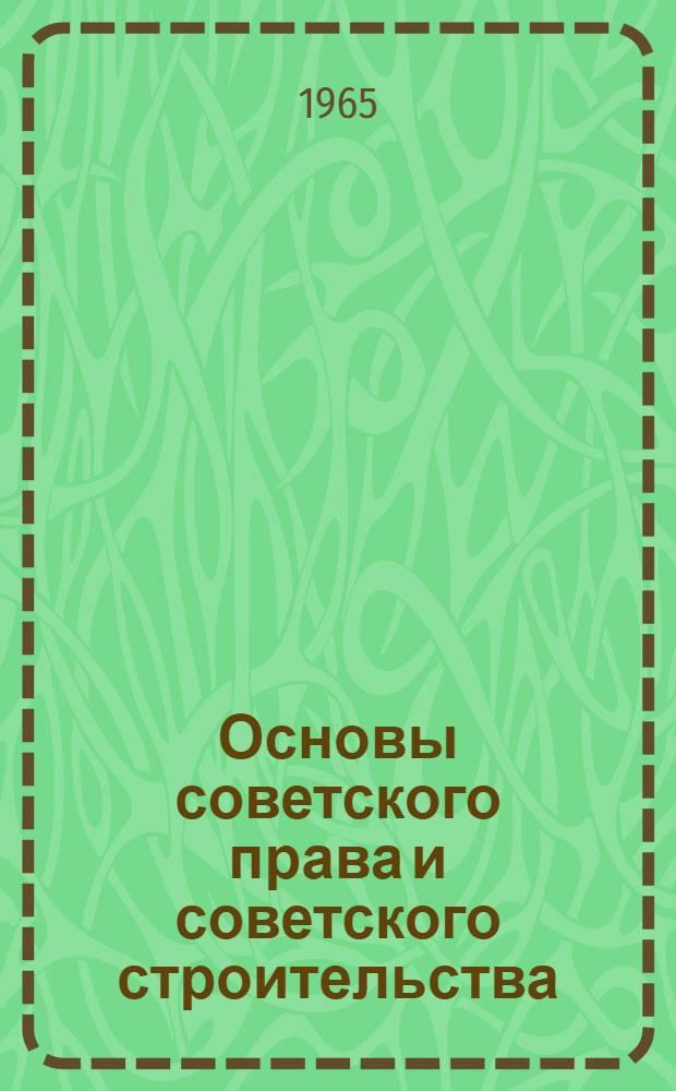 Основы советского права и советского строительства