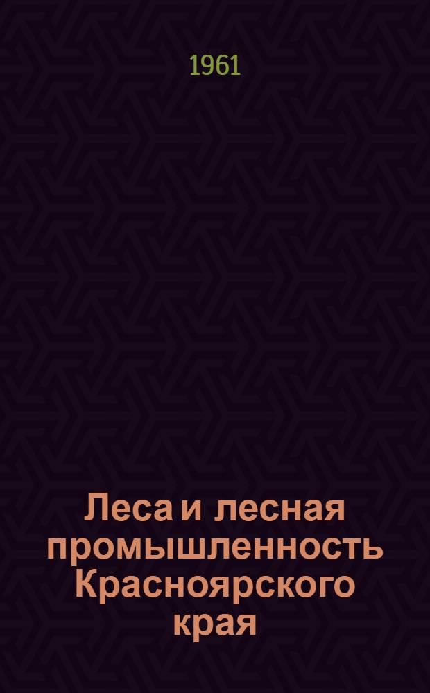 Леса и лесная промышленность Красноярского края