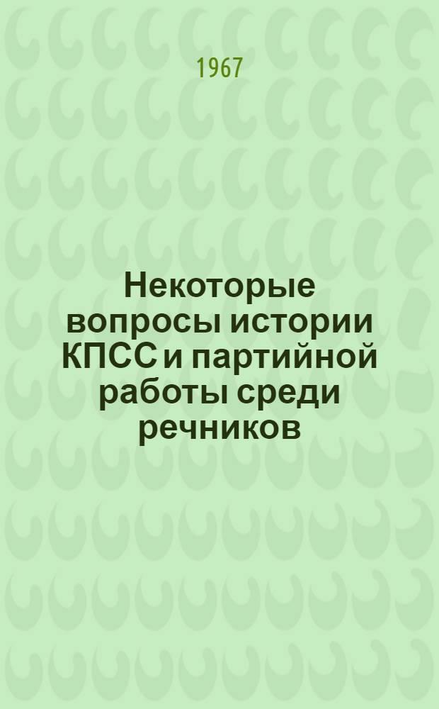 Некоторые вопросы истории КПСС и партийной работы среди речников : Сборник статей
