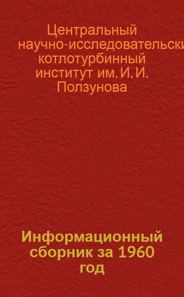 Информационный сборник за 1960 год